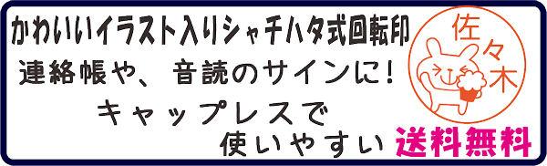 かわいいイラスト入りシャチハタ 連絡帳 音読のサインに お名前シール 入園 入学準備に