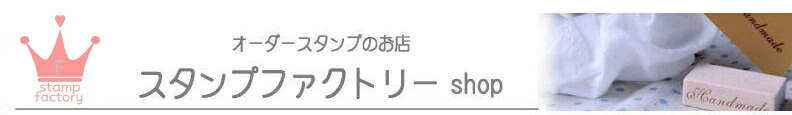 手芸・ラッピングスタンプ&オーダースタンプ・デザイン印鑑のお店〔スタンプファクトリー〕