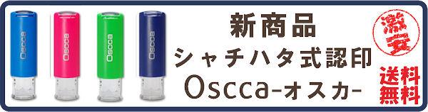 シャチハタ式 回転印 ジョインティ oscca オスカ プチギフト ギフト 送料無料 卒業記念 卒園記念