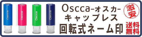 シャチハタ式回転印 キャップレス ネーム印 ネーム 9 はんこ 印鑑 oscca オスカ プチギフト ギフト 送料無料 卒業記念 卒園記念