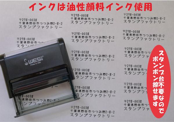スタンプ台不要でポンポン捺せる キャップレス回転印 住所印 アドレススタンプ 社判 事務用品