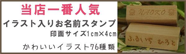 ネームスタンプ1×4cm、かわいいイラスト入りのお名前スタンプ、お名前はんこ
