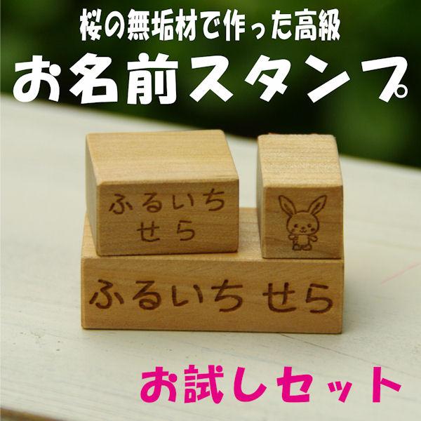 桜の無垢材で作ったお名前スタンプセット かわいいイラストスタンプ