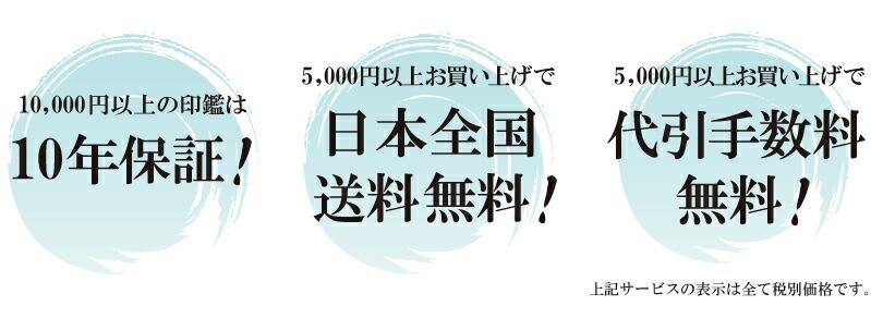 1万円(税別)以上の印鑑は10年保証、5000円(税別)以上お買上げで送料無料、5000円(税別)以上お買上げで代引無料