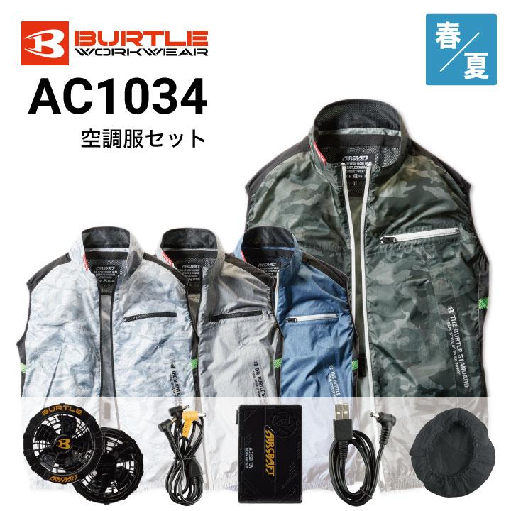 バートル 空調服セット エアークラフト AC1034 2021年最新