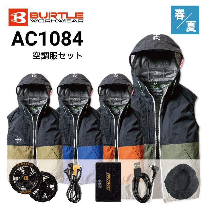 バートル 空調服セット エアークラフト AC1084 2021年最新