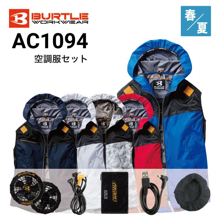 バートル 空調服 エアークラフト AC1094 空調服セット