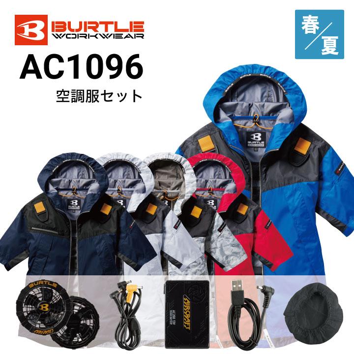 バートル 空調服 エアークラフト AC1096 空調服セット