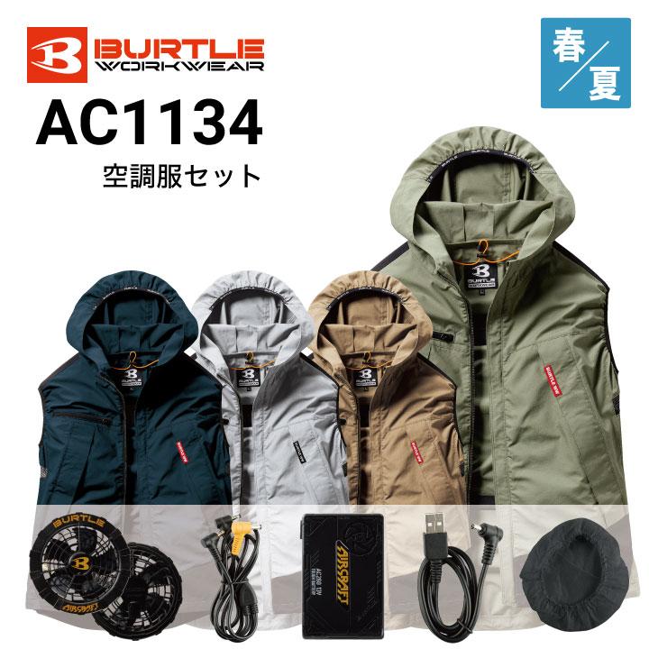バートル 空調服 エアークラフト AC1134 空調服セット