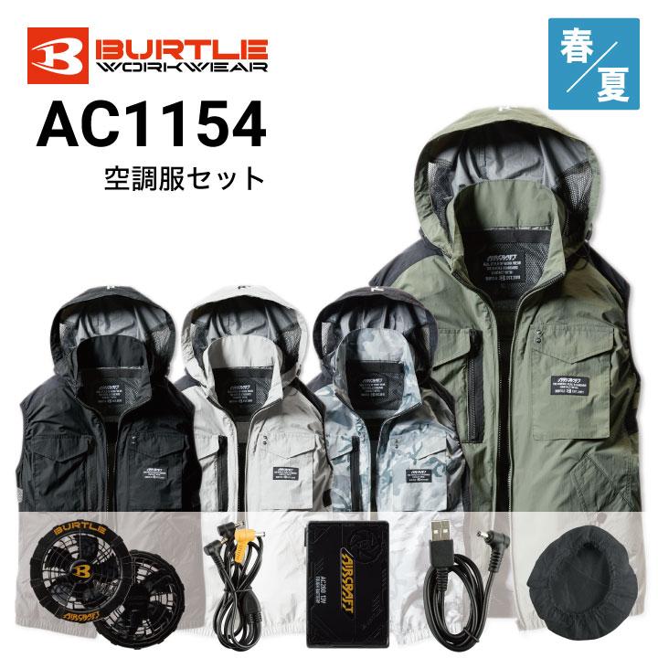 バートル 空調服セット エアークラフト AC1154 2021年最新