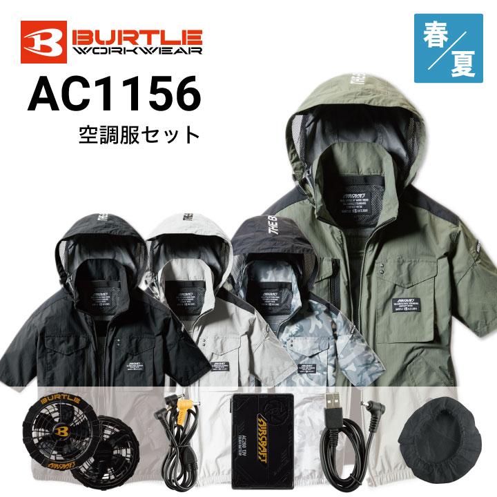 バートル 空調服セット エアークラフト AC1156 2021年最新