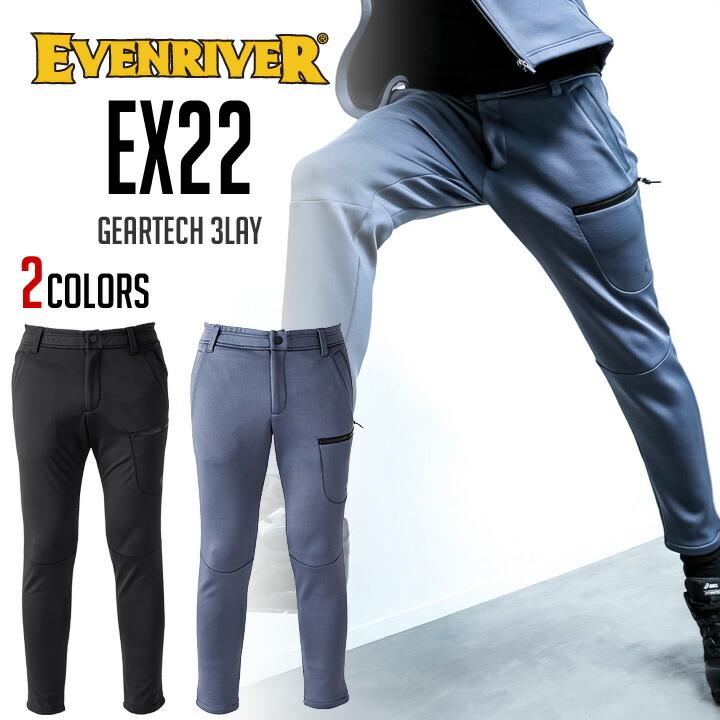 イーブンリバー EX22 イメージ画像