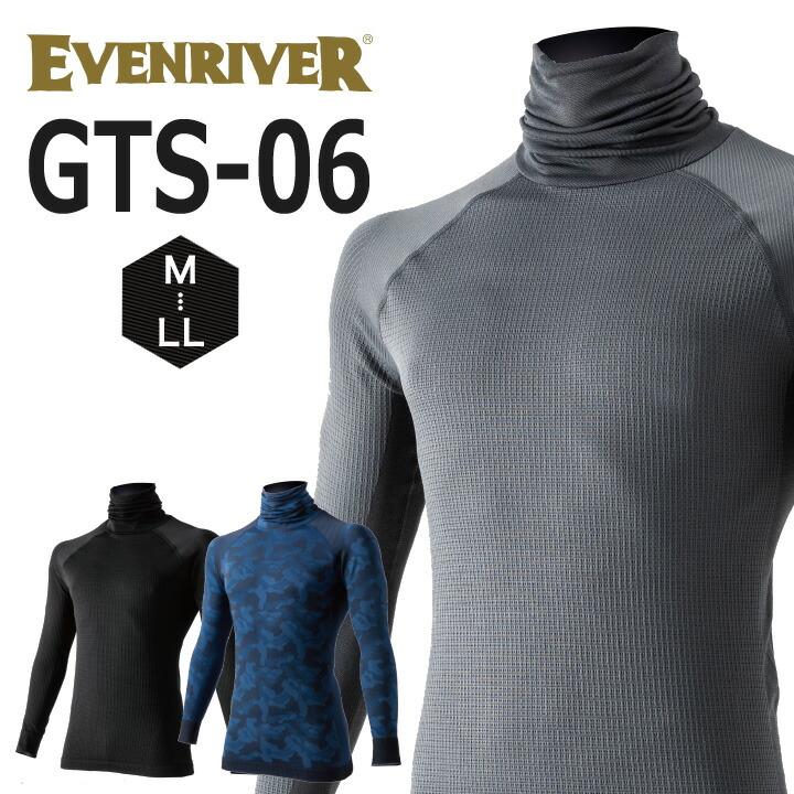 イーブンリバー GTS-06 イメージ画像