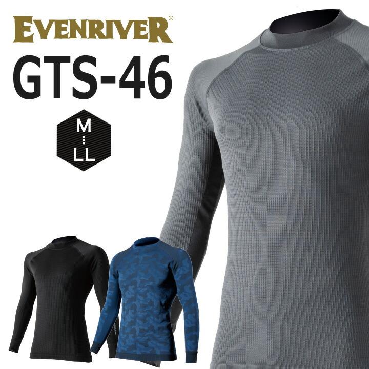 イーブンリバー GTS-46 イメージ画像