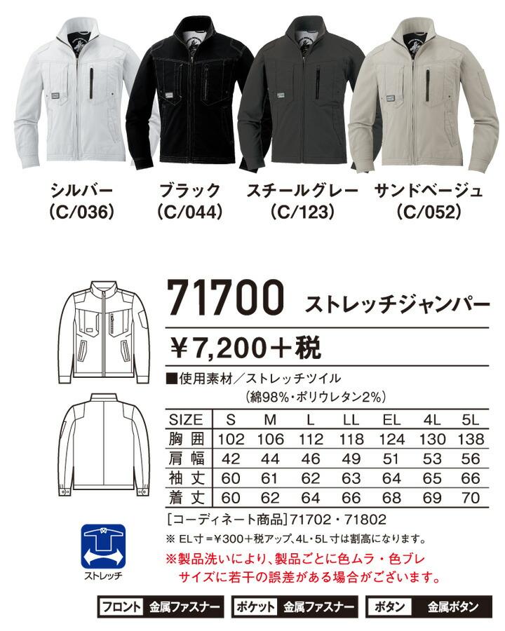 自重堂 71700 カラー・サイズ詳細