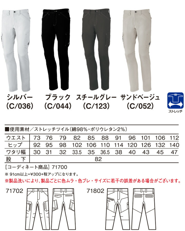 自重堂 71702 カラー・サイズ詳細