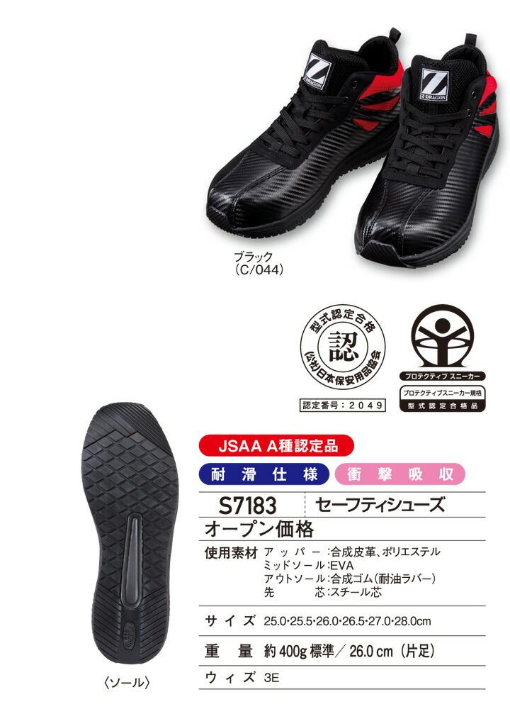 自重堂 S7183 44.ブラック 商品詳細
