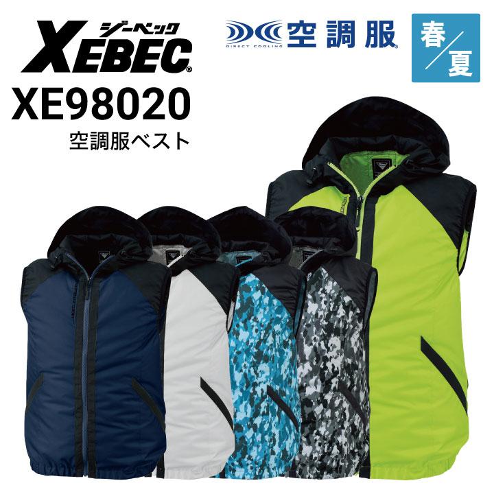 ジーベック XE98020