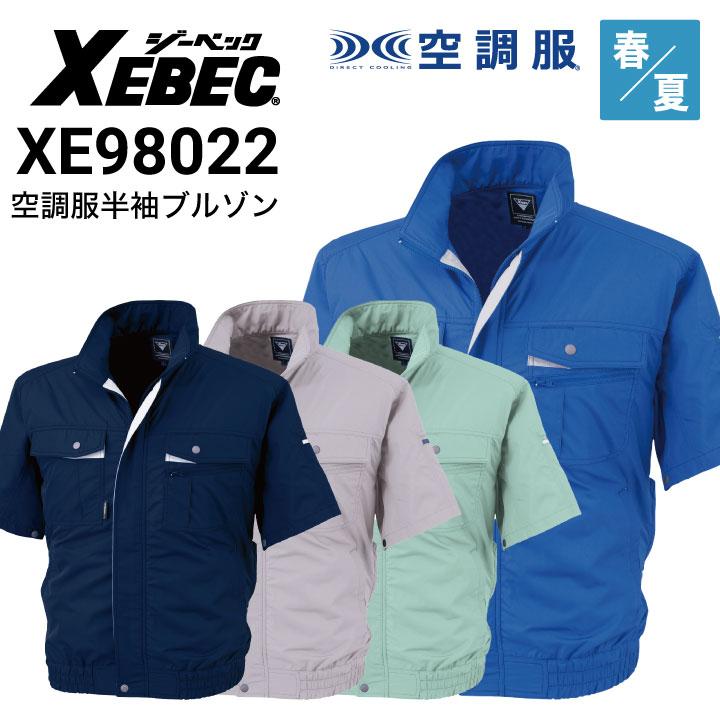 ジーベック XE98022