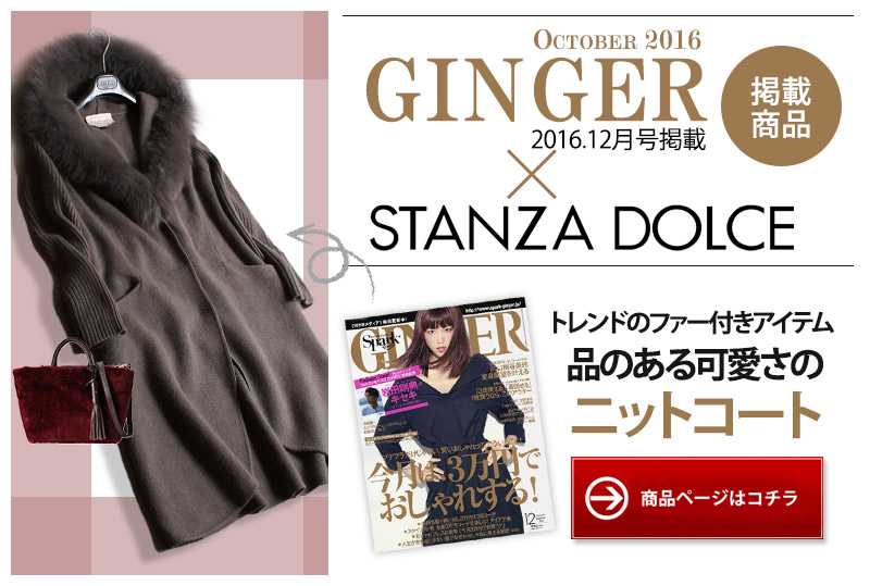 f733b76ad7ea8 楽天市場 雑誌GINGER掲載されました!:STANZA DOLCE-毛皮&バッグ-