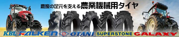 トラクター 農業機械用 タイヤ