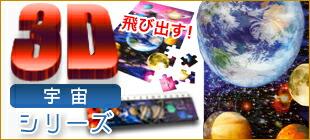 3D星座/宇宙シリーズ