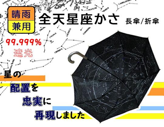 晴雨兼用全天星座傘