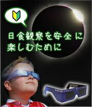 日食観察を安全に楽しむために