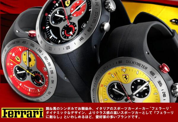 フェラーリ時計