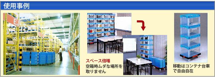 折りコン(コンテナ・折りたたみ)