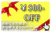500円オフのバナー