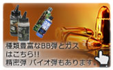 BB弾&ガスのバナー