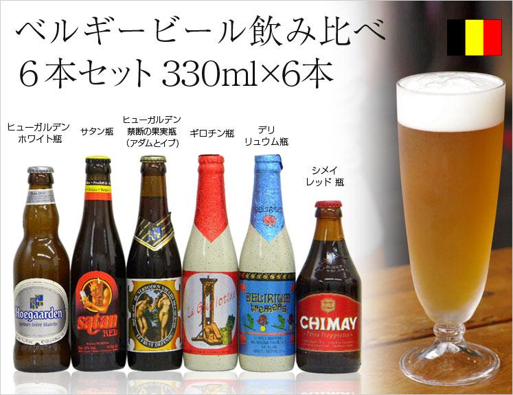 「ベルギー飲み比べ6本セット 330ml×6本」