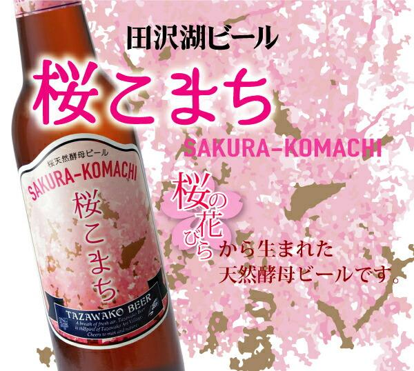 秋田地ビール 桜こまち