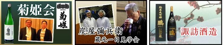 お薦め日本酒セット