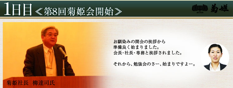 1日目≪第8回菊姫会開始≫