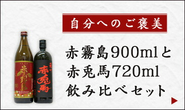 赤霧島900mlと赤兎馬720ml飲み比べセット