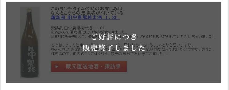 蔵元直送地酒・諏訪泉