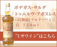 アルターワイン 白 750ml【ミサワイン】