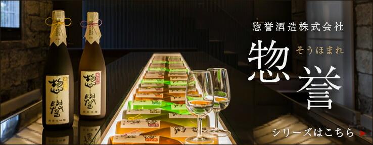 惣誉酒造株式会社 惣誉