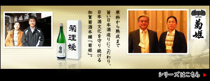 原料から熟成まで 旨い日本酒造りにこだわり、 日本酒文化を守り続ける 加賀菊酒本舗「菊姫」。