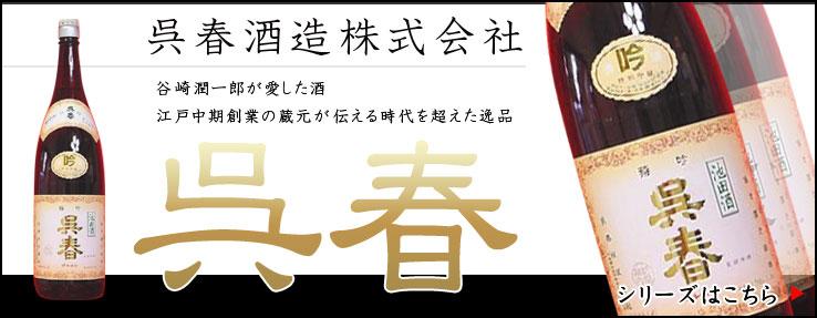 呉春酒造株式会社 呉春