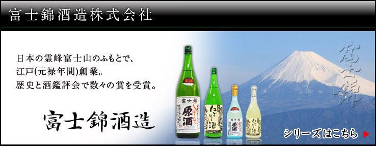 富士錦酒造株式会社 富士錦酒造