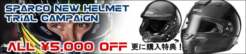 スパルコ ヘルメット キャンペーン セール