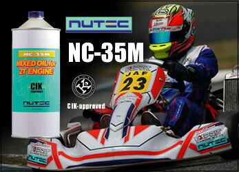 NUTEC ニューテック nc 35m 2サイクル エンジンオイル 今後う
