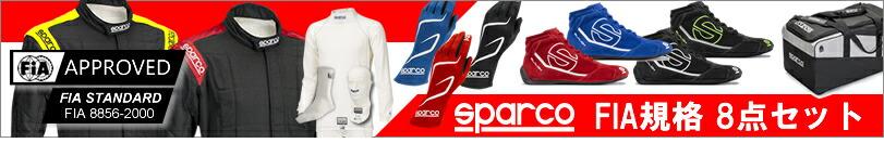 スパルコ セット販売 エントリーパック 8点 FIA 公認