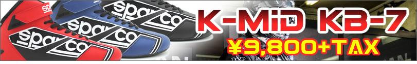 スパルコ K-MID KB-7 EDITION レーシングシューズ sparco