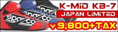スパルコ KMID KB7 シューズ sparco カート 日本 限定
