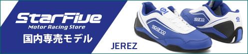 スパルコ ドライビングシューズ ヘレス jerez 限定モデル