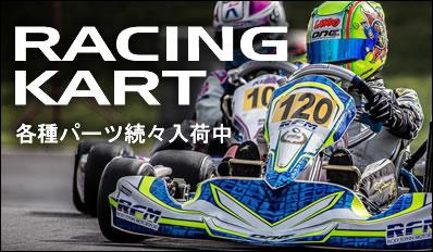 レーシングカート パーツ 通販 kart parts